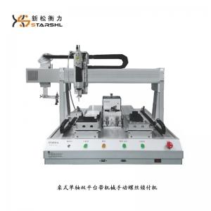 广州桌式手动螺丝锁付机